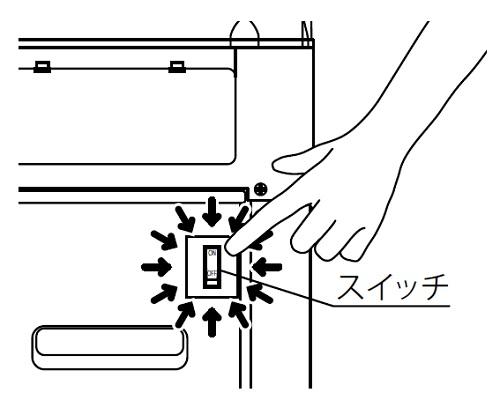 プレミアムウォーターの温水スイッチ