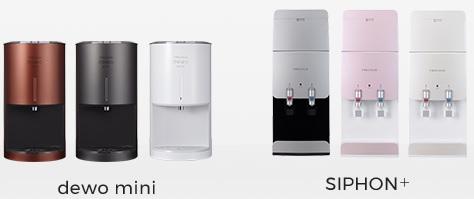 フレシャスの卓上型「SIPHON+」と「dewo mini」