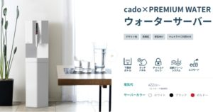 cado×PREMIUMWATER(ウォーターサーバー)